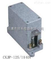 CKJP-125/1140型交流低压真空接触器