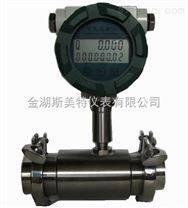 江苏不锈钢液体涡轮流量计厂家直销