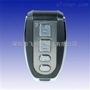 深圳飞鸿信报警遥控器