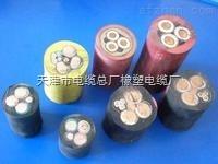 煤矿用橡套电缆1.9/3.3KVMCP3*95+1*25+3*2.5电缆供应部0316-596263