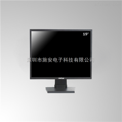 SA19NX19寸液晶监视器