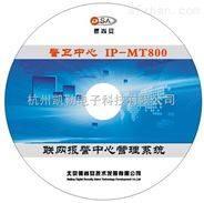 德尚安报警软件IP-MT800 霍尼韦尔报警软件 博世报警软件