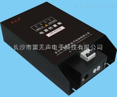lws-b75dc 直流电源净化防雷箱 中尺寸
