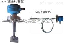 RZ36,RZ37 阻旋式料位开关/料位检测器/阻旋料位计