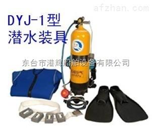 大量供应潜水呼吸器装置