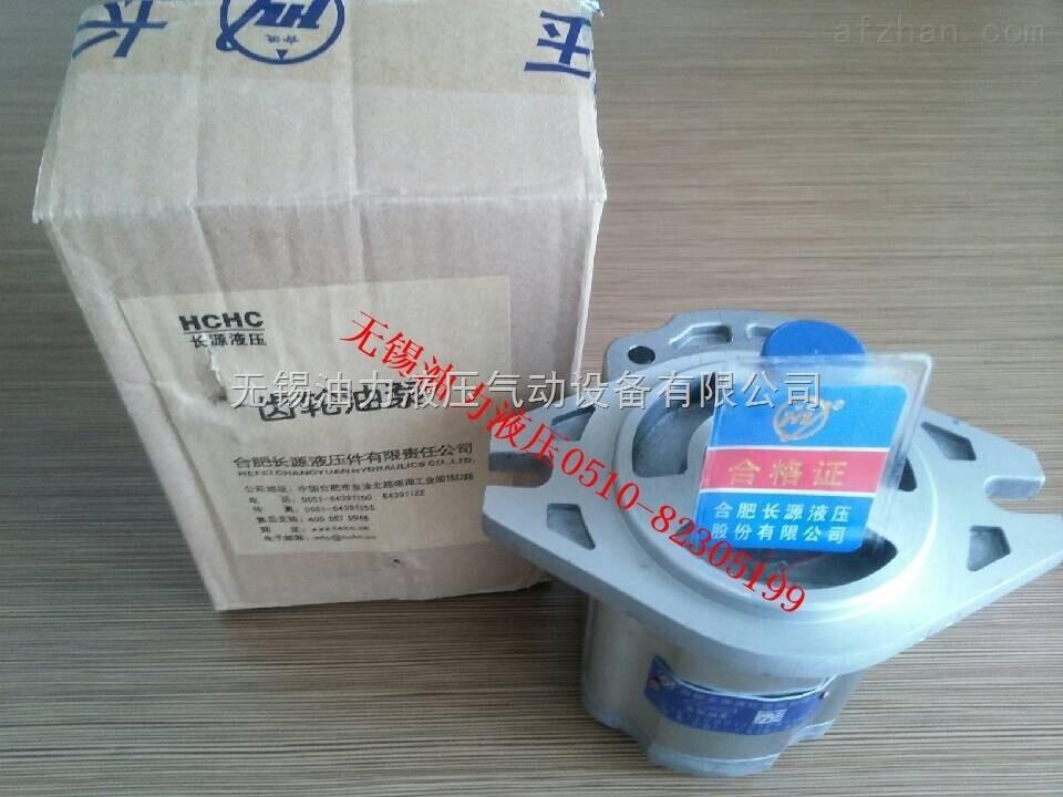 长源齿轮泵CBF-E540-ALPL