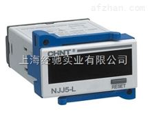 NJJ5-J电子式计数器,NJJ5-L累时器