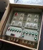 铸铝BXD防爆动力配电箱