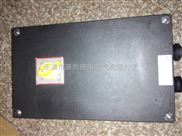 BXJ8030-20/6防爆防腐分线箱价格