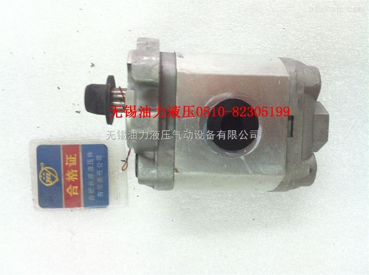 合肥长源齿轮泵CBWMA-F1.0-ALP