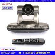20x光学变焦SDI-3G高清变焦视频会议摄像机