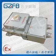钢板焊接630A防爆断路器箱|防爆配电箱