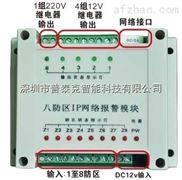PTK-7532E通用型IP网络报警模块