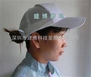 太阳帽-防静电硬帽檐工作帽/高档无尘帽/可调节防尘洁净防护帽