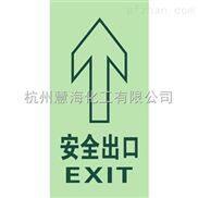 PVC磨砂耐磨地贴,安全出口警示牌,紧急出口标志