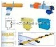 DHG-4-15/80A/多极管式滑触线