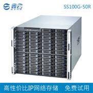 50盘位 磁盘阵列 IPSAN NAS ISCSI 网络存储 鑫云SS100G-50R