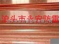 铜包钢扁钢(线)永安牌直销甘肃 嘉峪关电力接地