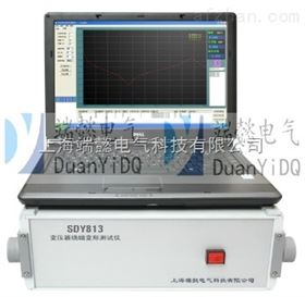 SDY813变压器绕组变形测试仪