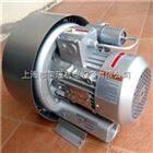 2QB820-SHH17高压漩涡气泵洗瓶机吹干专用气泵