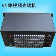 64路視頻光端機 LC-VAD6410