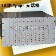雙向YPBPR光端機