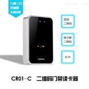 CR01-C二维码门禁系统 支持IC卡CPU卡感应式门禁读卡器