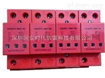 国安电源防雷模块
