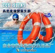 solas高品质加厚船用救生圈,船检CCS认证