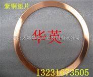 环保无污染紫铜垫片规格尺寸厚度