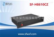 SF-H8610CZ 车载无线传输设备 消防车无线监控 340MHz移动视频设备