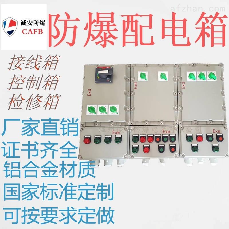 防爆动力检修配电箱价格