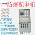 防爆电机启动器价格与图片