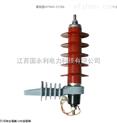 高压避雷器YH5CS-3.8/13.5复合氧化锌避雷器厂家