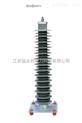 高压避雷器YH5WZ-3.8/13.5氧化锌避雷器