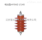 高压避雷器YH5WZ-5/13.5优质避雷器厂家
