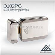平板蓋電鎖DJ02-PG智能小區