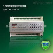 RSL-S.12.16型12路智能照明开关执行模块