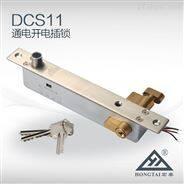 宏泰電插鎖DCS11配機械鑰匙 通電開 帶信息反饋 門禁延時可調