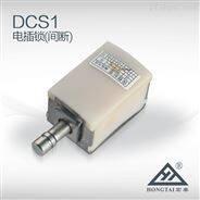 宏泰DCS1電插鎖/
