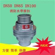 消防普通接扣2/2.5寸DN65农用接头接口消防水枪水带连接接口