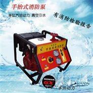 东进汽油手抬式消防泵JBQ5.5/9.0 真空引水国产本田动力
