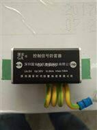 仪表仪器信号防雷器带检测报告