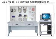 IC 卡及远程抄表系统实验实训装置