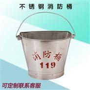 不锈钢消防桶 半圆消防桶防锈消防黄沙桶可加工定制消防桶