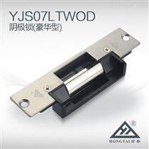 宏泰阴极锁可接门禁 不同大小锁口 通点开/断电开/信息反馈可选