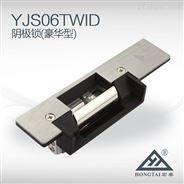 宏泰YJS06TWID阴极锁 短面板信息反馈 断电/通电开锁 智能门禁锁