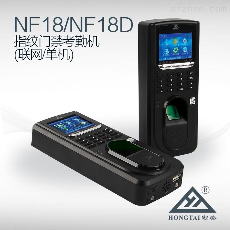 指纹门禁考勤机NF18/NF18D 密码、指纹、刷卡多种组合开门
