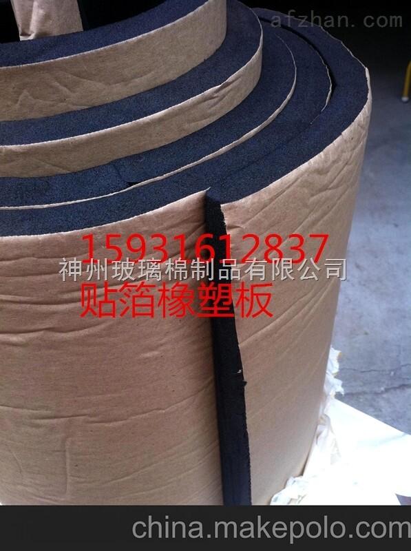 厂家直销橡塑1级保温板背胶铝箔贴面橡塑板