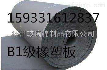 重庆B2级橡塑保温管批发厂家
